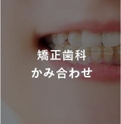 矯正歯科かみ合わせ