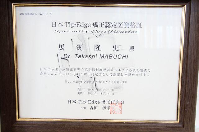 日本tip edge矯正研究会 認定医
