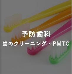 予防歯科歯のクリーニング・PMTC