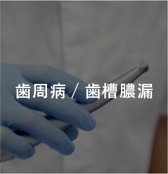 歯周病/歯槽膿漏